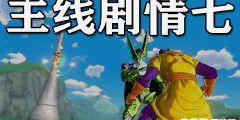 龙珠超宇宙主线剧情攻略(七)