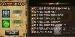 《剑圣传奇》VIP特权介绍 VIP价格一览