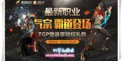 剑灵TGP庆气宗上线登录享特权礼包活动地址详情