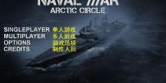《北极圈海战》操作按键设置翻译