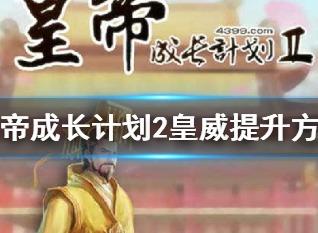 皇帝成长计划2皇威怎么提升 皇威增加方法